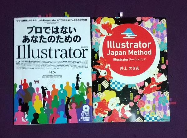 独学のために読んだ2冊のIllustratorマニュアル本