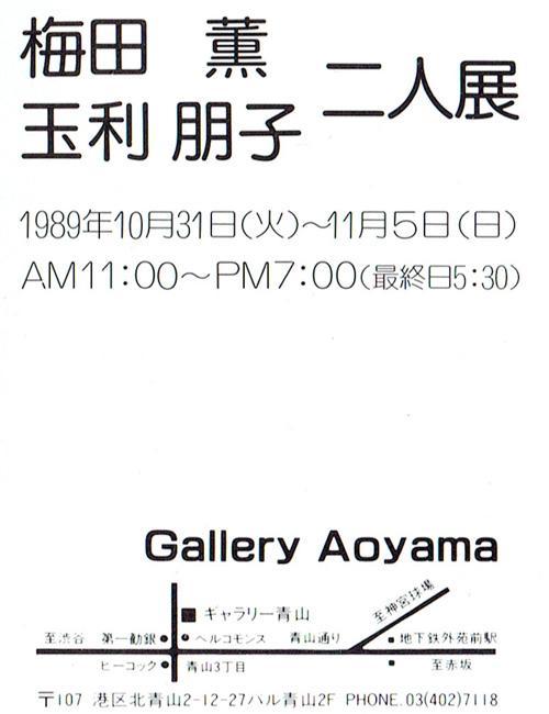 Gallery-Aoyama2