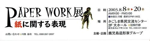 PAPER-WORK01
