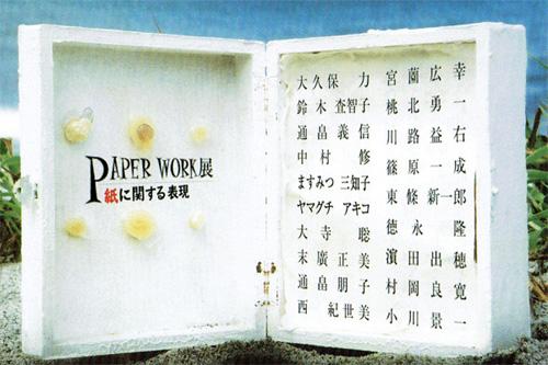 PAPER-WORK02
