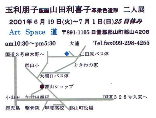 tamariyamada01
