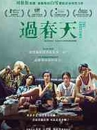 "<span class=""title"">THE Crossing 香港と大陸をまたぐ少女</span>"