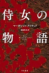 "<span class=""title"">侍女の物語</span>"