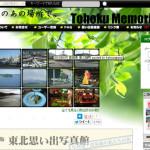 WEBサイト「東北思い出写真館」