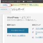 WordPressのマルチサイト機能で複数サイトを作る