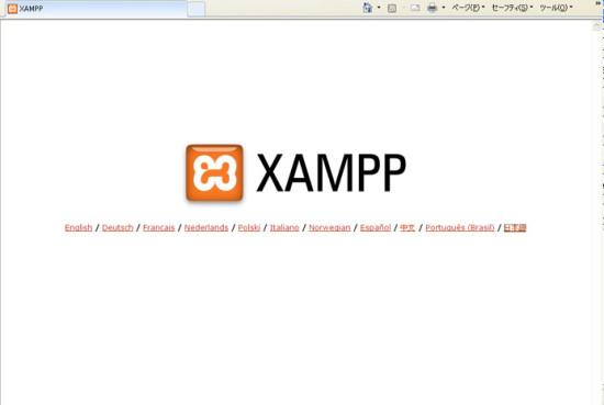 xampp-3