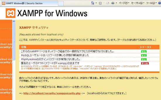 xampp-7