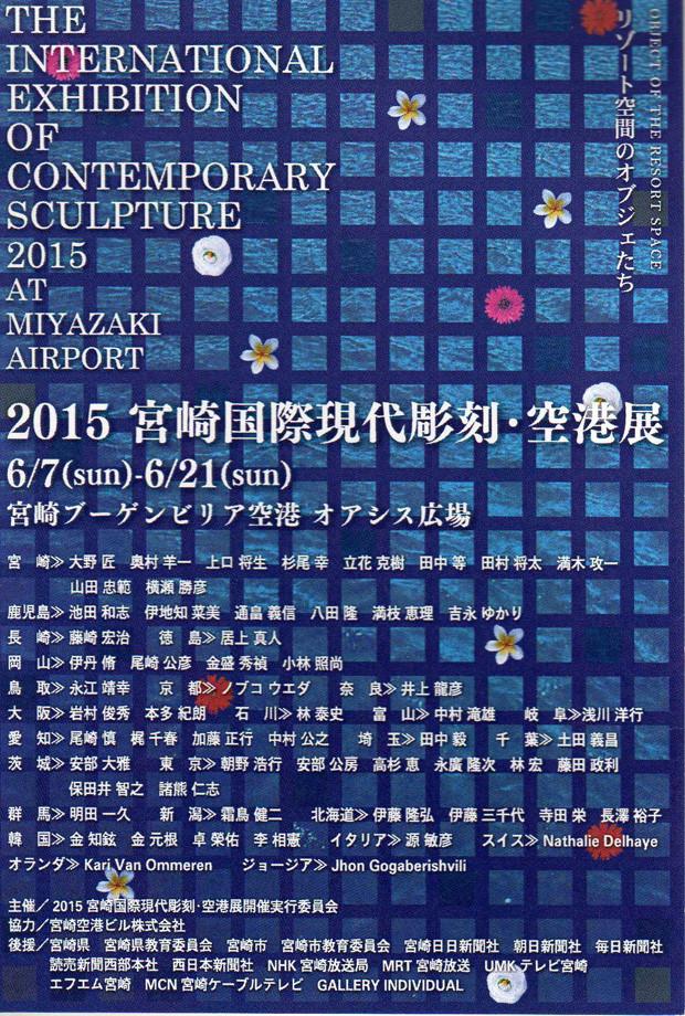 miyazakikuukou2015