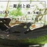 「通畠義信・朋子二人展ー彫刻と絵ー」開催のお知らせ