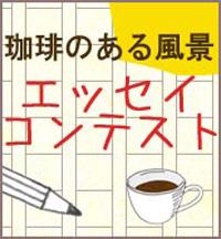 珈琲倶楽部船倉エッセイコンテスト2017