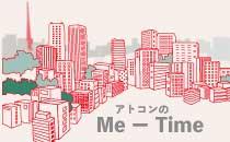 アトコンのMe-time